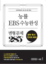 능률 EBS 수능완성 변형 문제 285제(문학, 독서, 언어와 매체)(2021)(2022 수능대비)