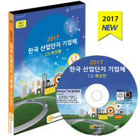 한국 산업단지 기업체(2017)(CD)
