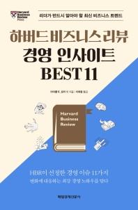 하버드 비즈니스 리뷰 경영 인사이트 BEST 11