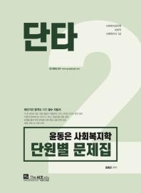 윤동은 사회복지학 단원별 문제집