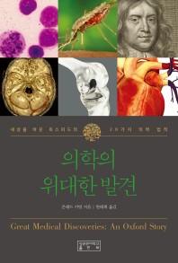 의학의 위대한 발견
