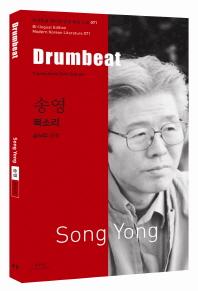 송영: 북소리(Drumbeat)