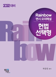 Rainbow 헌법 선택형 변시 모의해설(2022)