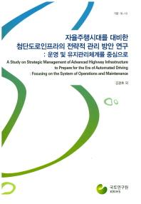 자율주행시대를 대비한 첨단도로인프라의 전략적 관리 방안 연구: 운영 및 유지관리체계를 중심으로