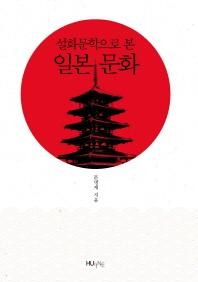 설화문학으로 본 일본문화