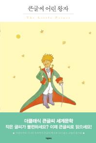 어린 왕자(큰글씨)