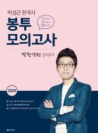 박성근 한국사 봉투 모의고사(2020)