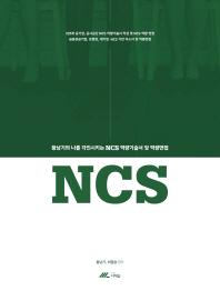 황남기의 나를 각인시키는 NCS 역량기술서 및 역량면접