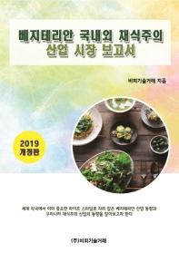 베지테리안 국내외 채식주의 산업시장 보고서(2019)