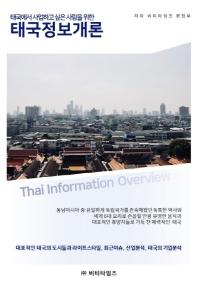 태국정보개론