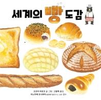 세계의 빵 도감