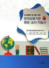 유보통합 평가를 위한 유아교육기관 원장 교사 지침서