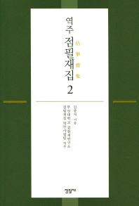 역주 점필재집. 2