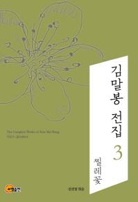 김말봉 전집. 3: 찔레꽃