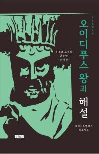 소포클레스의 오이디푸스 왕과 해설