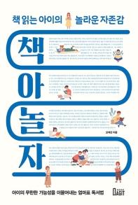 책아놀자: 책 읽는 아이의 놀라운 자존감
