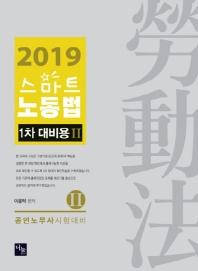 스마트 노동법 1차 대비용. 2(2019)