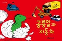 공룡알과 자동차