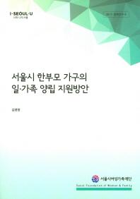 서울시 한부모 가구의 일 가족 양립 지원방안