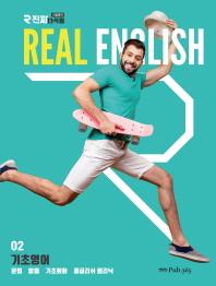 진짜 녀석들 REAL ENGLISH. 2: 기초영어