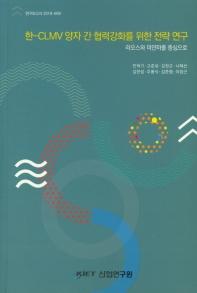 라오스와 미얀마를 중심으로 한-CLMV 양자 간 협력강화를 위한 전략 연구