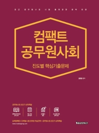 김현중 컴팩트사회 진도별 핵심기출문제(2020)