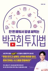 박곰희 투자법