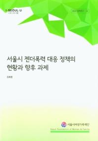 서울시 젠더폭력 대응 정책의 현황과 향후 과제