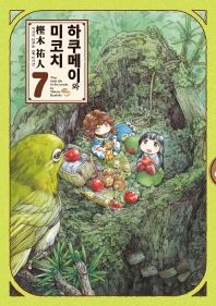 하쿠메이와 미코치. 7