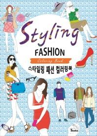 스타일링 패션 컬러링북(Styling Fashion Coloring Book)