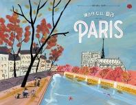 예술의 도시, 파리