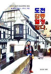 김미선 사모의 종교개혁지 탐방 [도전, 감동, 열정을 밟다.]