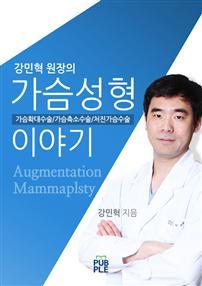 강민혁원장의 가슴성형(가슴확대수술,가슴축소수술,처진가슴수술)이야기