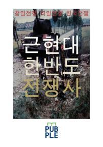 근현대 한반도 전쟁사, 청일전쟁 러일전쟁 한국전쟁