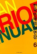 한국인테리어연감 6