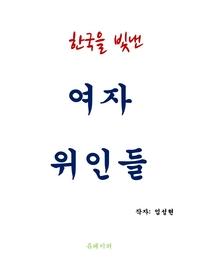한국을 빛낸 여자 위인들