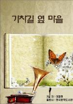 기차길 옆 마을_이철현