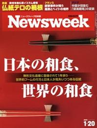 Newsweek Japan 뉴스위크 재팬 1년 정기구독 -50회  (발매일: 水일)