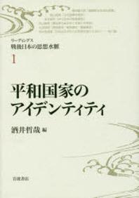 リ-ディングス戰後日本の思想水脈 1