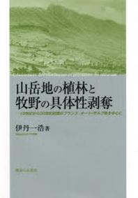 山岳地の植林と牧野の具體性剝奪 19世紀から20世紀初頭のフランス.オ-ト=ザルプ縣を中心に