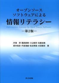 オ-プンソ-スソフトウェアによる情報リテラシ-