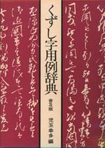 くずし字用例辭典 普及版