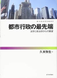 都市行政の最先端 法學と政治學からの展望