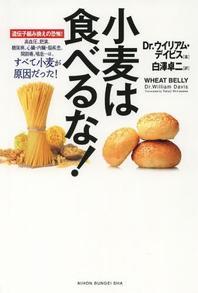 小麥は食べるな! 遺傳子組み換えの恐怖! 高血壓,肥滿,糖尿病,心臟.內臟.腦疾患,關節痛,喘息…は,すべて小麥が原因だった!