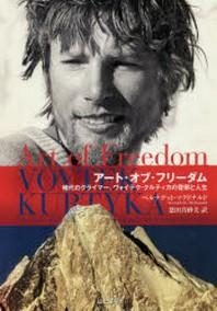 ア-ト.オブ.フリ-ダム 稀代のクライマ-,ヴォイテク.クルティカの登攀と人生