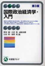 國際政治經濟學.入門