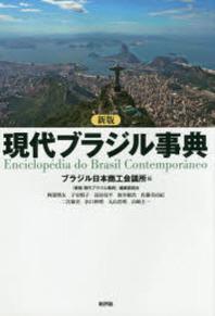 現代ブラジル事典