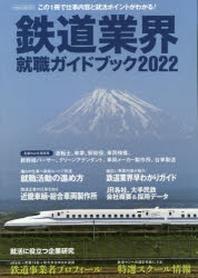 鐵道業界就職ガイドブック 2022