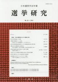選擧硏究 日本選擧學會年報 35-1(2019)