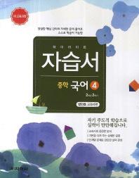 하이라이트 중학 국어4 자습서(2학년2학기)(방민호 교과서편)(2016)